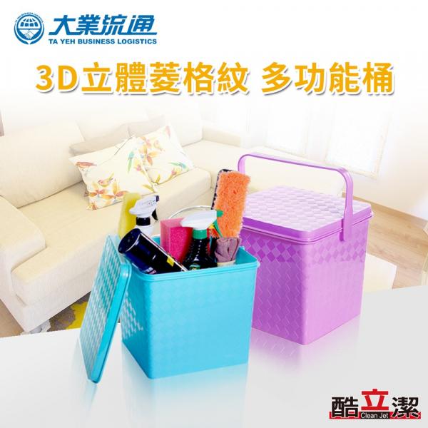 【酷立潔】3D立體菱格紋 多功能收納桶(顏色隨機)洗車水桶 儲水桶 蓄水桶 提水桶 酷立潔,置物籃,水桶,收納桶,洗車,露營,居家,收納