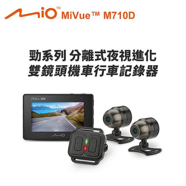 Mio MiVue M710D 勁系列 分離式夜視進化 雙鏡頭機車行車記錄器(送-32G卡+3好禮)