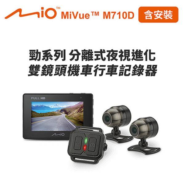 含安裝 Mio MiVue M710D 勁系列 分離式夜視進化 雙鏡頭機車行車記錄器(送-32G卡+3好禮)