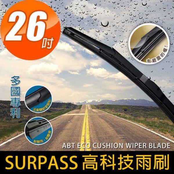 【直播限量優惠】SURPASS高科技避震雨刷(1入)台灣製造 多國認證專利 環保耐用材質