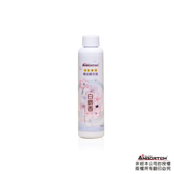 【安伯特】芳香霧語 空氣芳香機 補充瓶-150ML(1入)【DouMyGo汽車百貨】