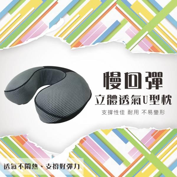 【安伯特】 慢回彈立體透氣系列-U型枕 透氣 太空記憶海綿 慢回彈,立體,透氣系列,U型枕,透氣,太空記憶海綿