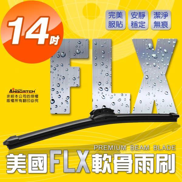 【FLX】美國專利軟骨雨刷-通用款14吋(1入)撥水力強 無接點式金屬【DouMyGo汽車百貨】 FLX,美國,專利,軟骨雨刷,通用款,撥水力強,無接點式金屬