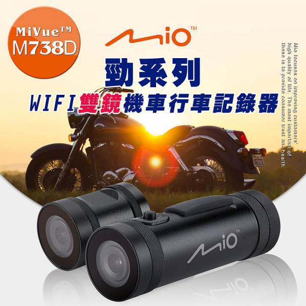 Mio MiVue M738D WIFI前後雙鏡機車行車記錄器(加送-32G卡+擦拭布+停車牌+飲料架+彈力板夾)【DouMyGo汽車百貨】 Mio,MiVue,M738D,WIFI,前後,雙鏡,機車,行車,記錄器