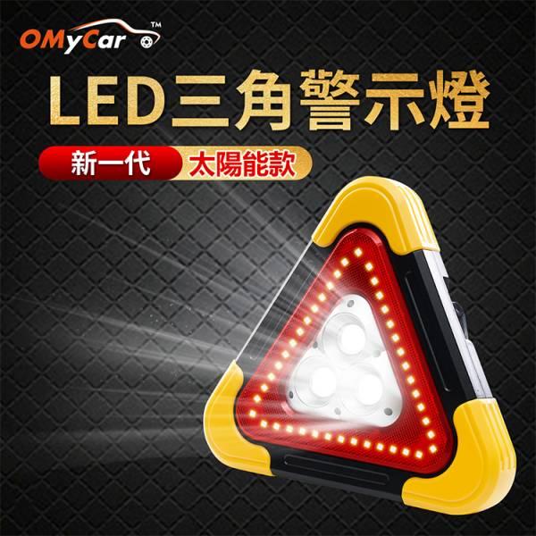 【OMyCar】新一代(加大款)超亮太陽能LED三角警示燈-附USB充電線 站立/手提兩用 緊急照明 車用燈 站立/手提 故障標誌 警示架 露營燈 夜間照明 照明設備