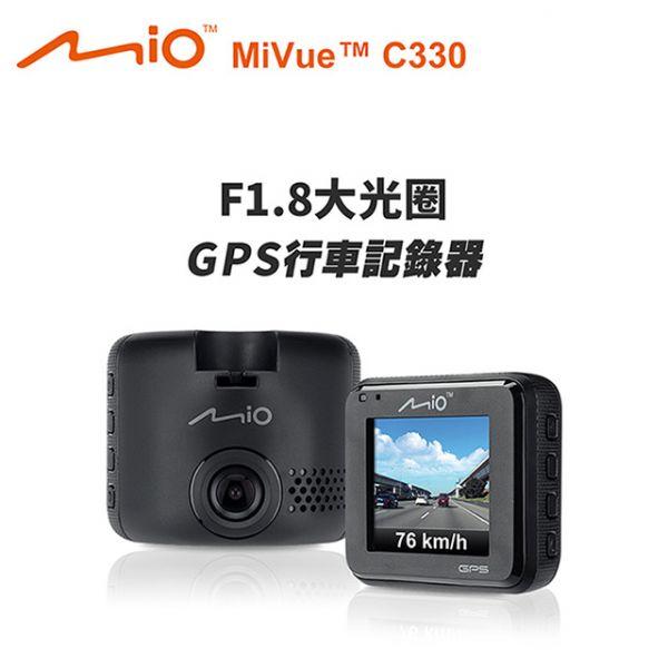 Mio MiVue C330 GPS大光圈行車記錄器(送)16G卡 Mio,MiVue,C330,GPS大光圈行車記錄器