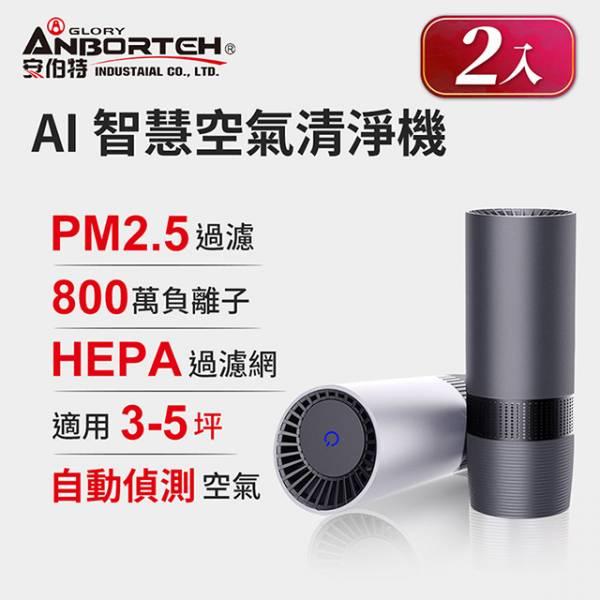 (2入組)【安伯特】神波源 AI智慧 車用空氣清淨機 USB充電 負離子淨化 汽車/車用/家用空氣清淨機推薦, 隨身空氣清淨機, 負離子空氣清淨機