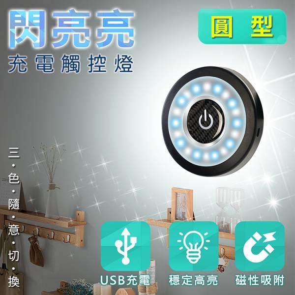 【OMyCar】多功能磁吸LED充電觸控燈-圓型 車用燈,閱讀燈,小夜燈,床頭燈,露營燈,桌燈,走廊燈