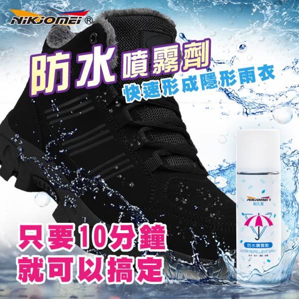 【耐久美】急速防水噴霧劑-250ml 快速形成隱形雨衣 抗污 防水 透氣 防霉 防水噴霧,抗污,防霉,雨鞋