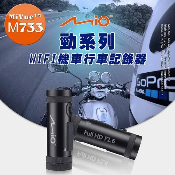 Mio MiVue M733勁系列WIFI機車行車記錄器(加送-16G記憶卡+便利胎壓錶+掛鉤+擦拭布+飲料架+香氛)【DouMyGo汽車百貨】 Mio,M733,WIFI,機車行車記錄器