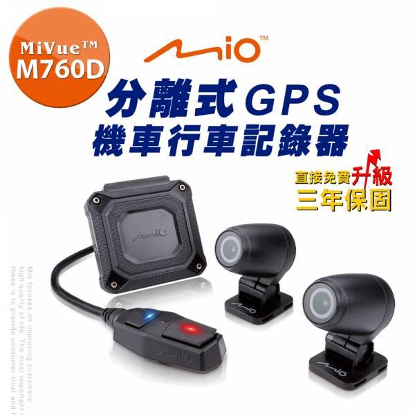 Mio M760D星光夜視雙鏡GPS機車行車記錄器(送-32G+擦拭布+停車牌+飲料架+彈力板夾)【DouMyGo汽車百貨】 Mio,M760D,星光夜視雙鏡,GPS機車行車記錄器,擦拭布,停車牌,飲料架,彈力板夾