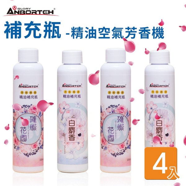 【安伯特】芳香霧語 空氣芳香機 補充瓶-150ML(4入) 安伯特,芳香霧語,空氣芳香機,補充瓶