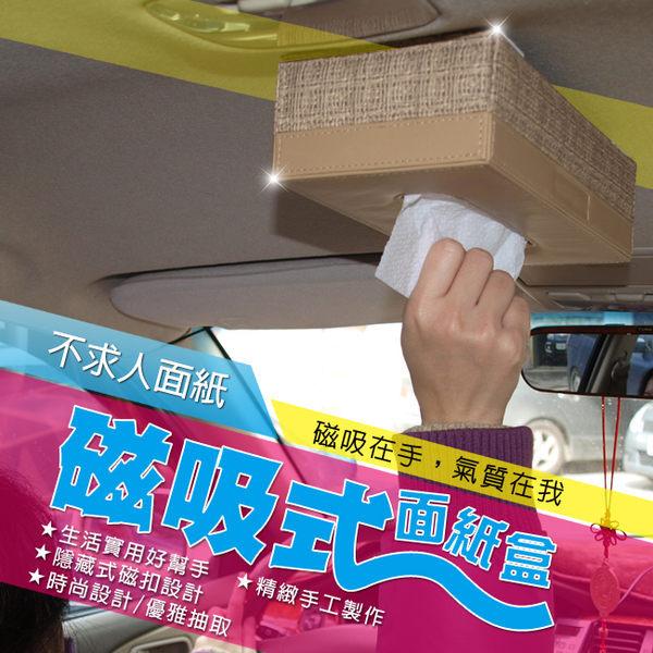 典藏 磁吸式面紙盒(卡夢黑)專利超強吸鐵 居家/冰箱/辦公室隔板磁吸式面紙盒