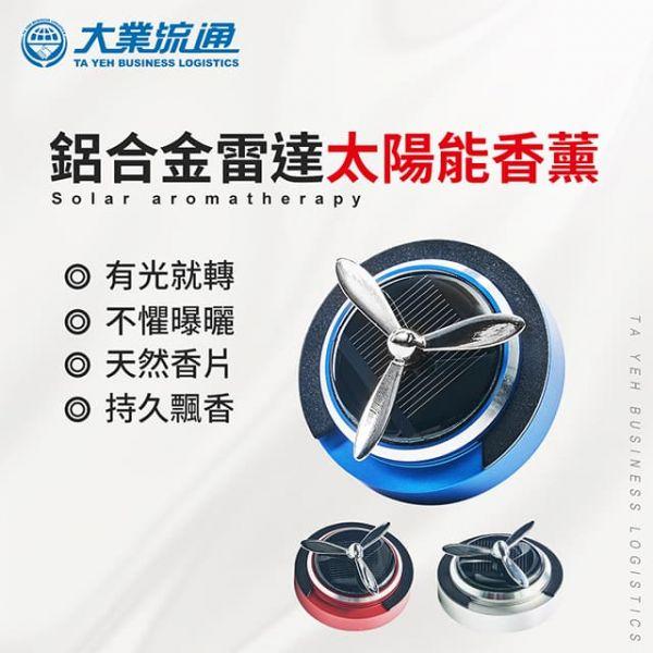 鋁合金雷達 太陽能車用香薰 汽車香氛 車用香水 汽車香水 芳香器 香氛劑
