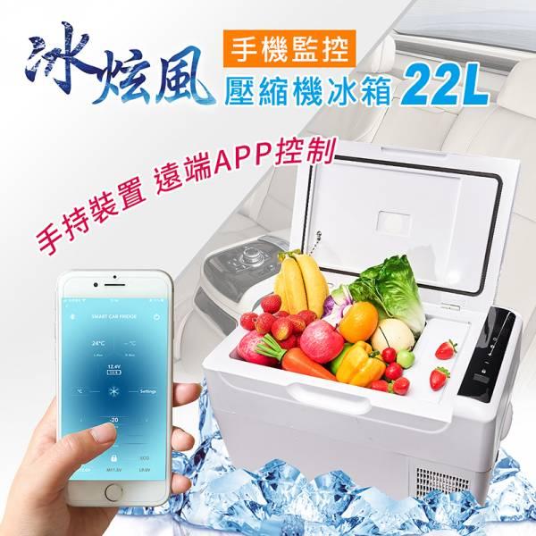 【冰炫風】手機APP遠端控溫 壓縮機可製冰 可達-20度 行動冰箱22L-(贈變壓器) AI 保冰 低溫 保鮮 冷凍 車用 戶外 露營 行動冰箱,戶外露營用行動冰箱,可製冰行動冰箱,壓縮機行動冰箱