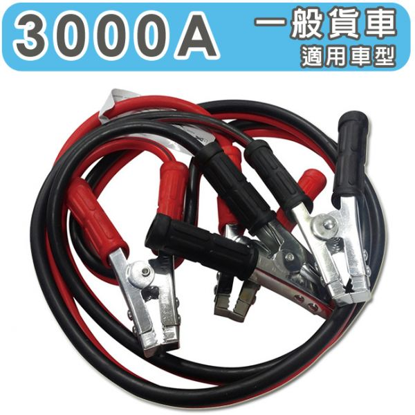 急救俠 汽車救車線-3000A 適用於一般貨車車型
