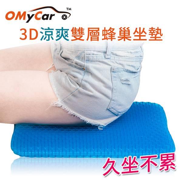 【OMyCar】最新版3D涼爽雙層蜂巢凝膠坐墊(送-專用止滑布套收納袋)透氣釋壓 OMyCar,最新版,3D,涼爽,雙層,蜂巢,凝膠,坐墊,專用止滑,布套,收納袋,透氣,釋壓