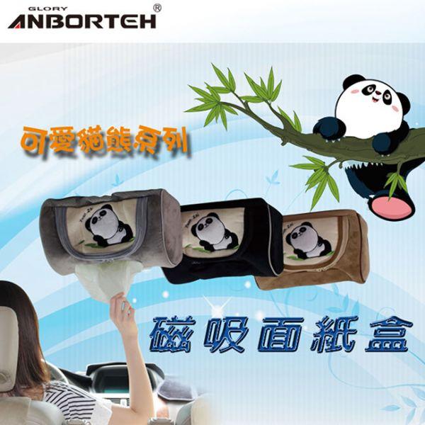 買就送汪星人頭枕~貓熊磁吸式面紙套(共三色可選)專利超強吸鐵 居家/冰箱/辦公室隔板磁吸式