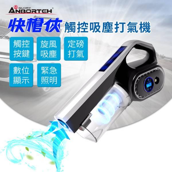 【安伯特】快槍俠觸控吸塵 打氣機 定磅打氣 測胎壓 HEPA濾網