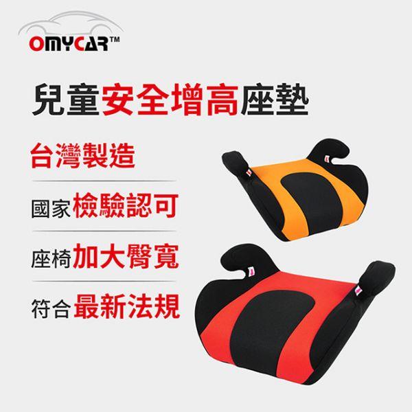 【OMyCar】小乖乖 兒童安全增高座墊 兒童汽車增高座墊 兒童安全座墊