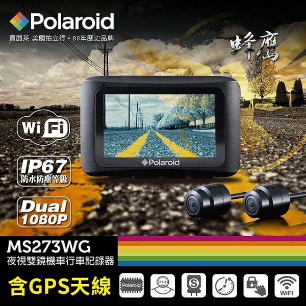 【Polaroid寶麗萊】 MS273WG蜂鷹Wifi機車夜視雙鏡行車記錄器(含GPS天線)-內附32G卡(限量送-防塵套+固定磁鐵/再送-香氛+擦拭巾)