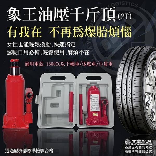 象王 車用油壓千斤頂(2T)附精美收納盒 象王,車用油壓千斤頂(2T)附精美收納盒