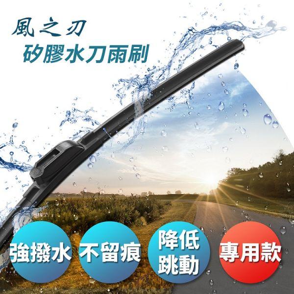 【風之刃】矽膠水刀雨刷-專用款雨刷+轉接頭(1組)