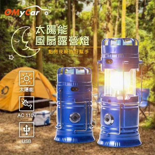 【OMyCar】太陽能風扇露營燈 遠射探照燈 風扇 USB輸出 可掛可提 omycar,露營燈,照明燈,手電筒,AA370023