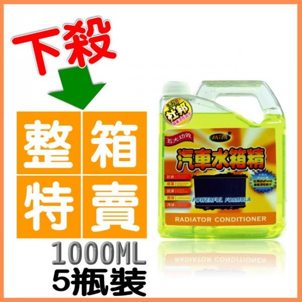 [整箱搬]美久美 汽車水箱精1000ml(5瓶裝)長效防凍冷卻 保養 防銹 引擎散熱【DouMyGo汽車百貨】