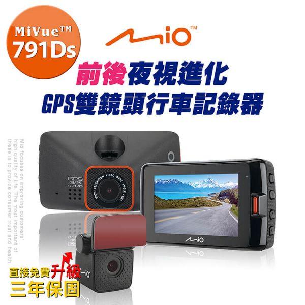 MIO 791Ds 雙鏡頭GPS行車記錄器(送-32G卡+停車牌+擦拭布+彈力板夾) 星光頂級夜拍 高速錄影60fps