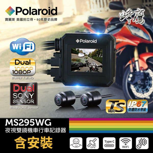 含安裝【Polaroid寶麗萊】 MS295WG 機車夜視前後雙鏡頭行車記錄器-內附32G卡-加贈2好禮