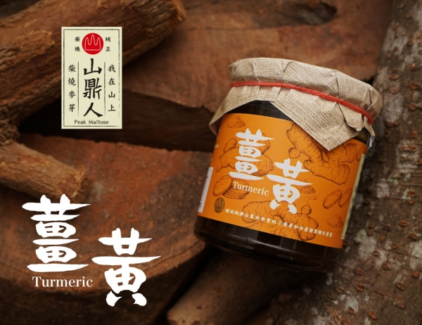 柴燒手工麥芽-薑黃