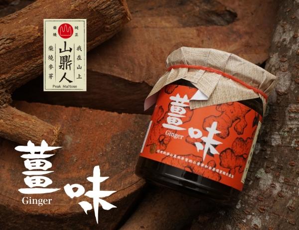 柴燒手工麥芽-薑味
