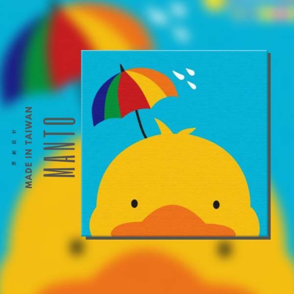 小鴨魯啦啦|MANTO創意數字油畫(2020) 小鴨,旅行,數字油畫,manto,台灣數字油畫,數字油畫批發,數字油畫團購