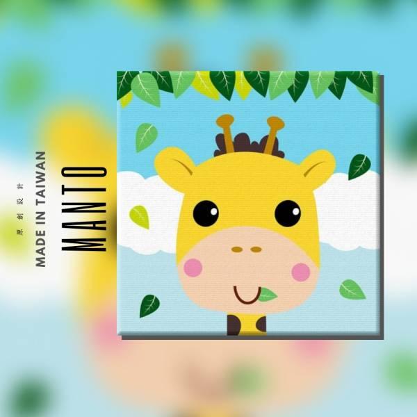 開心長頸鹿|MANTO創意數字油畫(3030) 長頸鹿,森林,數字油畫,manto,台灣數字油畫,數字油畫批發,數字油畫團購