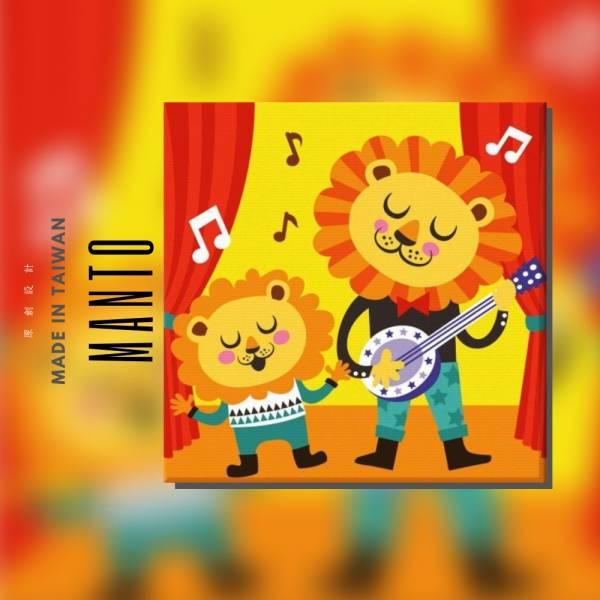 親子獅樂團|MANTO創意數字油畫(3030) 獅子,親子,數字油畫,manto,台灣數字油畫,數字油畫批發,數字油畫團購