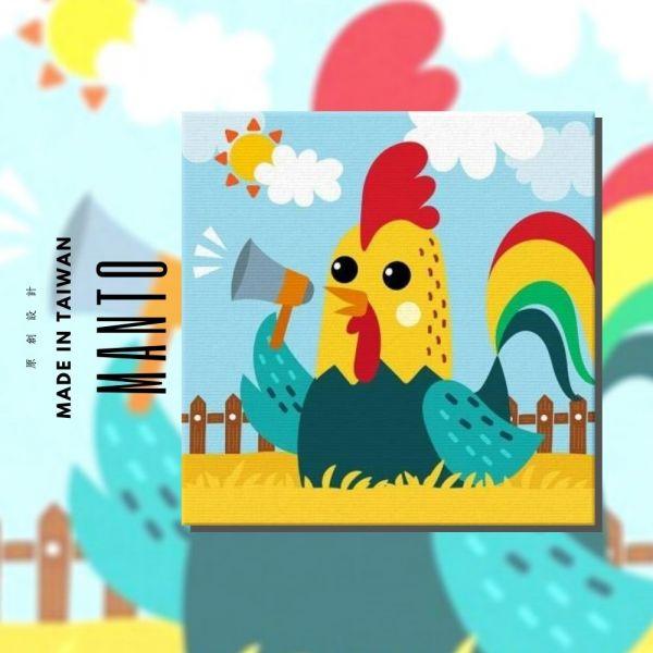 公雞大聲公 MANTO創意數字油畫(3030) 元氣滿分,雞,數字油畫,manto,台灣數字油畫,數字油畫批發,數字油畫團購