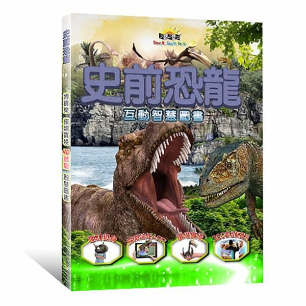 博寶樂《史前恐龍:AR互動智慧圖書》 AR互動體驗,博寶樂,愷兒國際,史前恐龍