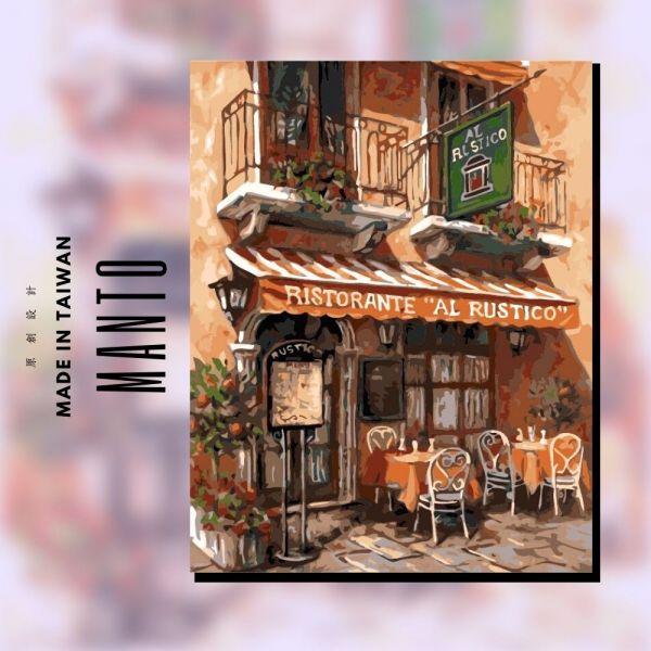 義大利小餐館|MANTO創意數字油畫(4050M) 街景,數字油畫,manto,數字畫