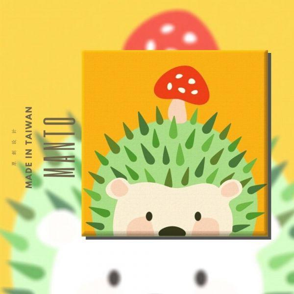 刺蝟【現貨】|MANTO創意數字油畫(2020) 刺蝟,簡單,數字油畫,manto,台灣數字油畫,數字油畫批發,數字油畫團購