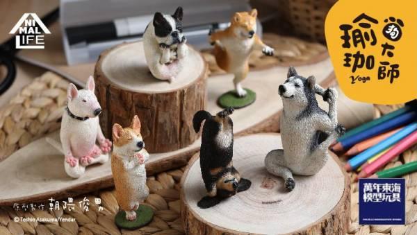 [日版] ANIMAL LIFE 盒玩 第一彈:狗瑜珈大師 全6種 一中盒6入販售 ANIMAL LIFE,盒玩,第一彈,狗瑜珈大師,全6種,一中盒6入販售