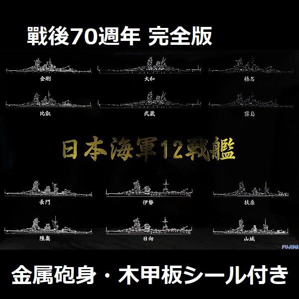 1/700 日本海軍 12戰艦 完全版 戰後70週年紀念版 FUJIMI 特SP 富士美 水線船 組裝模型 FUJIMI,1/700,特SP,戰艦,大和,金屬砲管,木甲板,金剛,榛名,
