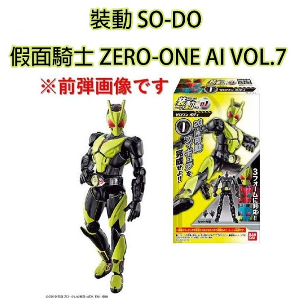 BANDAI 盒玩 裝動SO-DO 假面騎士 ZERO-ONE AI VOL.7 全套7種販售 BANDAI,盒玩,SO-DO,裝動,假面騎士 ZERO-ONE AI VOL.7