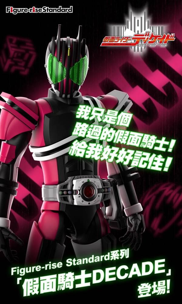 [請點貨到通知 獲取最新消息] BANDAI Figure-rise Standard 假面騎士DECADE 組裝模型