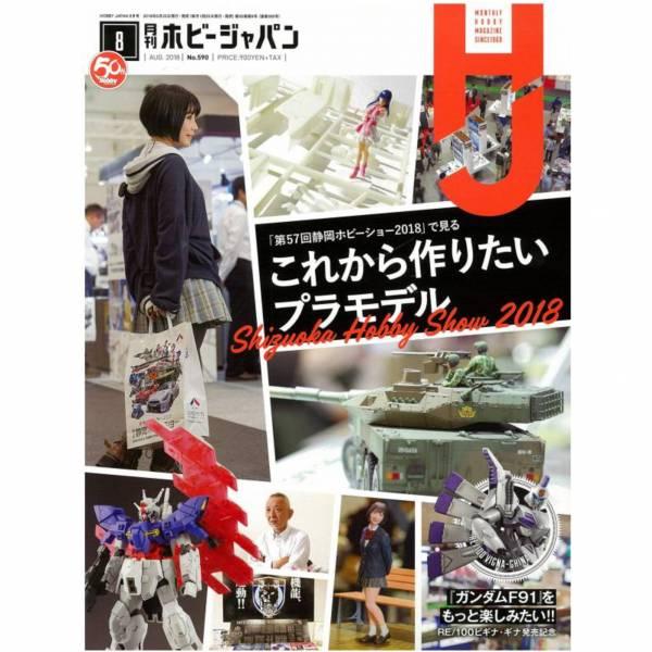HOBBY JAPAN 日文雜誌 2018年8月號 HOBBY JAPAN,日文雜誌,2018年8月號