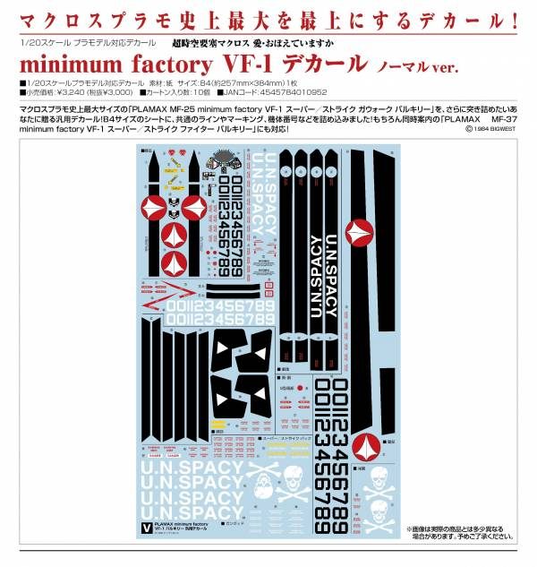 Max Factory / 1/20 / PLAMAX / 超時空要塞 / VF-1 / 專用水貼 Max Factory,1/20,PLAMAX,超時空要塞,VF-1,專用水貼
