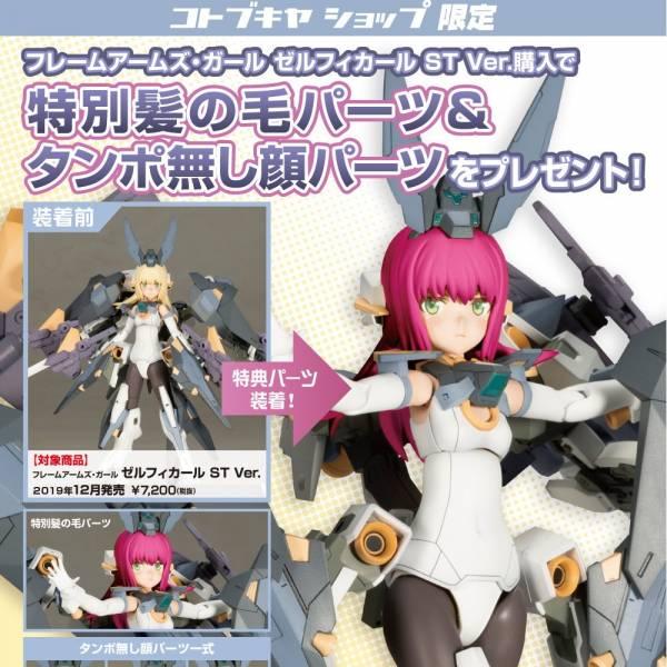 [限定特典] Kotobukiya Frame Arms Girl 骨裝機娘 潔菲卡爾 ST Ver. 特典版 組裝模型 Kotobukiya,Frame Arms Girl,骨裝機娘,潔菲卡爾,ST Ver.