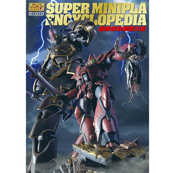 青文出版 / 中文書 / HOBBY JAPAN / 超級迷你模型大全 SUPER MINIPULA 青文出版,中文書,HOBBY JAPAN,模型大師系列,超級迷你模型大全,SUPER MINIPULA