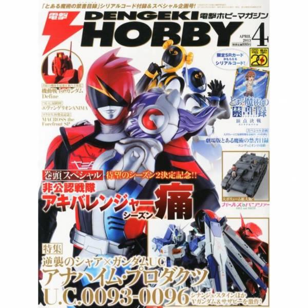 電擊HOBBY 日文雜誌 2013年4月號 電擊HOBBY,日文雜誌, 2013年4月號