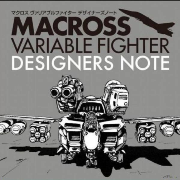 SB Creative 日文書籍 超時空要塞 Variable Fighter Designer's Note 美術設定集  SB Creative,日文書籍,超時空要塞,Variable Fighter Designer's Note,美術設定集
